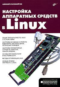 Настройка аппаратных средств в Linux. Алексей Старовойтов