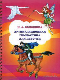 Артикуляционная гимнастика для девочек. Ирина Волошина