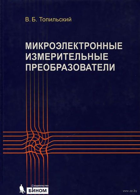 Микроэлектронные измерительные преобразователи. Виктор Топильский
