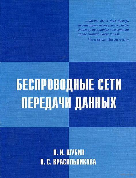 Беспроводные сети передачи данных. Валерий Шубин, Ольга Красильникова