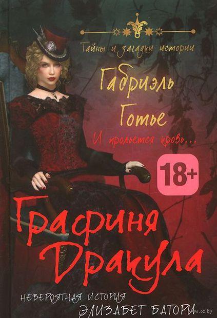 Графиня Дракула. Невероятная история Элизабет Батори. Габриэль Готье