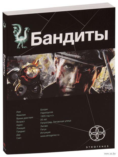 Бандиты. Ликвидация (м). Алексей Лукьянов