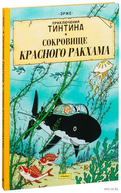 Приключения Тинтина. Сокровище Красного Ракхама. Жорж Реми