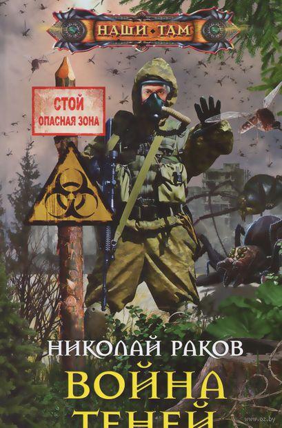 Война теней. Николай Раков