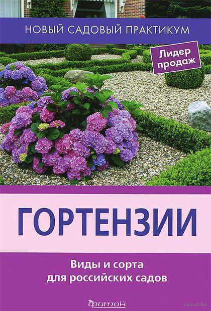 Гортензии. Виды и сорта для российских садов. Надежда Воронова