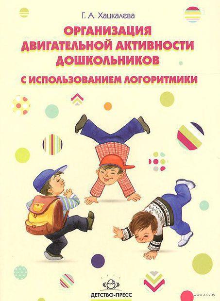 Организация двигательной активности дошкольников с использованием логоритмики. Галина Хацкалева