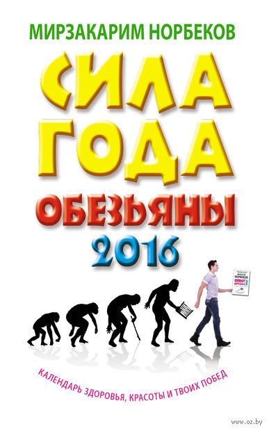 Сила года Обезьяны. Календарь здоровья, красоты и твоих побед 2016 — фото, картинка