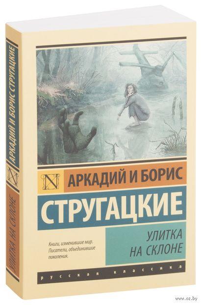 Улитка на склоне (м). Борис Стругацкий, Аркадий Стругацкий