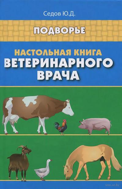 Настольная книга ветеринарного врача. Юрий Седов