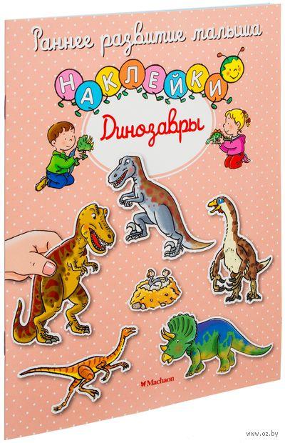 Динозавры — фото, картинка