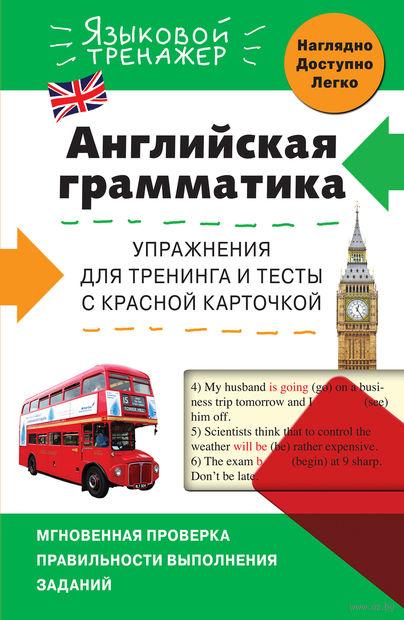 Английская грамматика. Упражнения для тренинга и тесты с красной карточкой. Валерия Ильченко