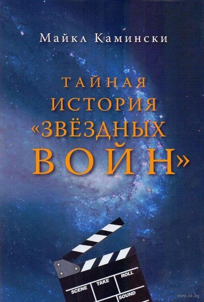 """Тайная история """"Звездных войн"""". Майкл Камински"""