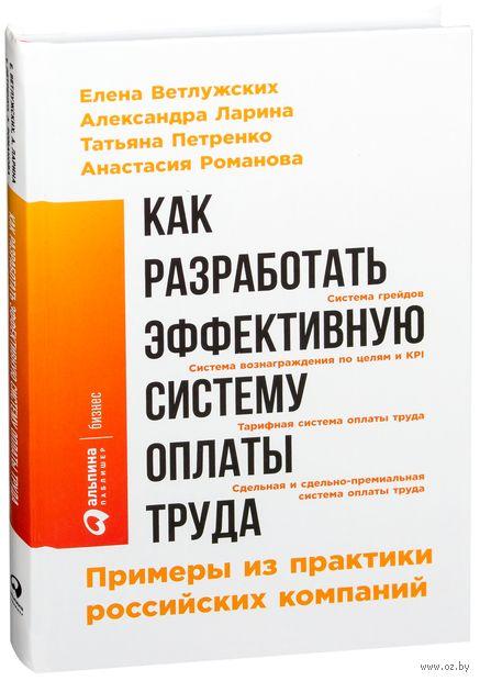 Как разработать эффективную систему оплаты труда. Примеры из практики российских компаний — фото, картинка