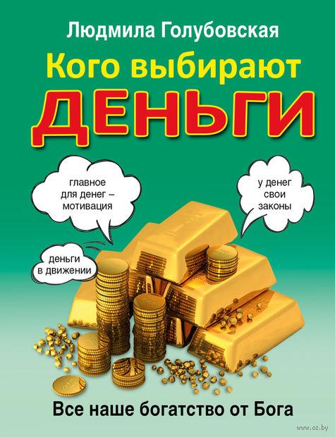 Кого выбирают деньги. Все наше богатство от Бога — фото, картинка