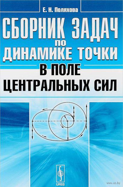 Сборник задач по динамике точки в поле центральных сил — фото, картинка