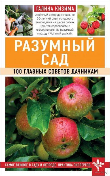 Разумный сад. 100 главных советов дачникам от Галины Кизимы — фото, картинка