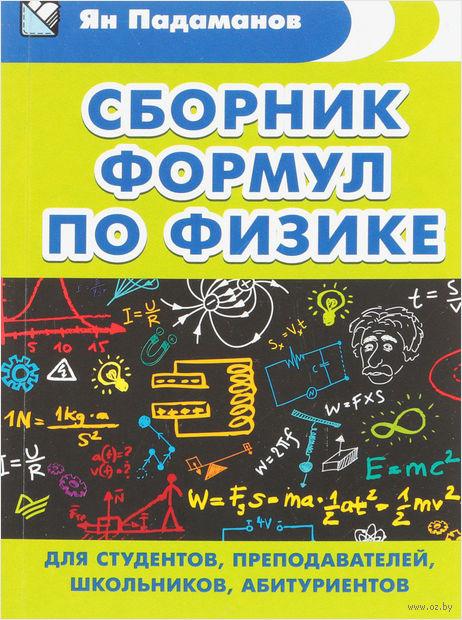 Сборник формул по физике. Для студентов, преподавателей, школьников, абитуриентов — фото, картинка