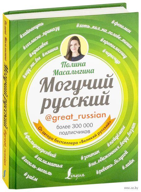 Могучий русский — фото, картинка