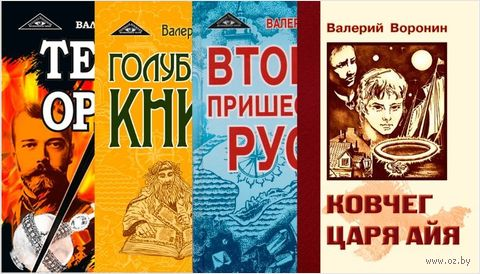Тайны империи (комплект из 4-х книг) — фото, картинка