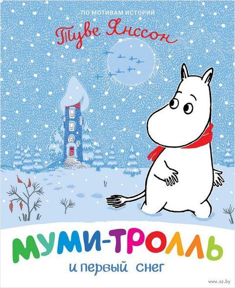 Муми-тролль и первый снег — фото, картинка