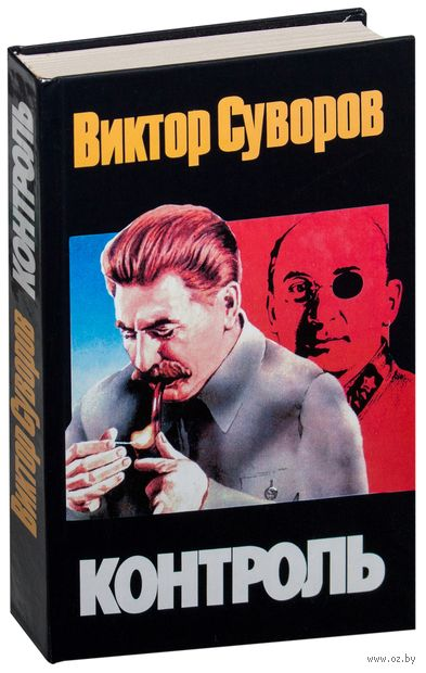 Контроль. Виктор Суворов