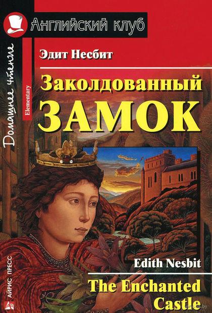 The Enchanted Castle. Эдит Несбит