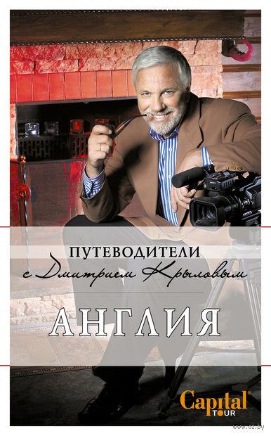 Англия. Галина Рэмптон, Дмитрий Крылов