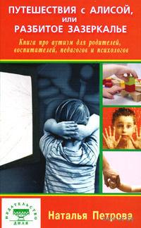 Путешествия с Алисой, или Разбитое зазеркалье. Книга про аутизм для родителей, воспитателей, педагогов и психологов — фото, картинка