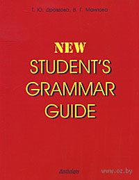 New Student`s Grammar Guide. Вероника Маилова, Татьяна Дроздова