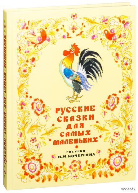 Русские сказки для самых маленьких. Максим Горький