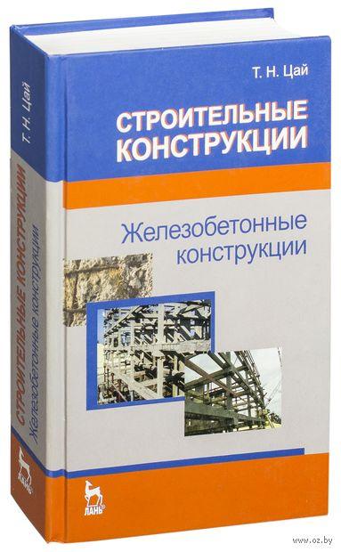 Строительные конструкции. Железобетонные конструкции. Трофим Цай