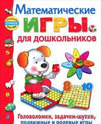Математические игры для дошкольников — фото, картинка