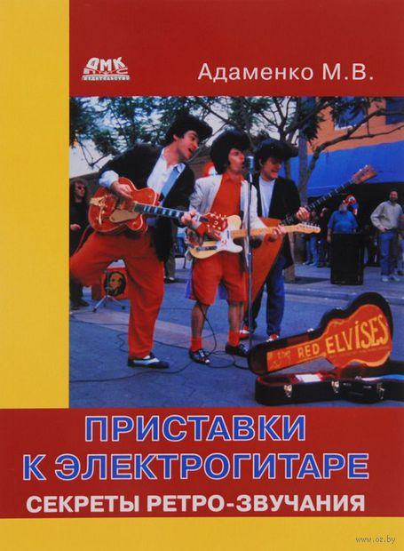 Приставки к электрогитаре. Секреты ретро-звучания. Михаил Адаменко