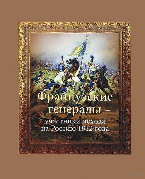 Французские генералы - участники похода на Россию 1812 года. Аполлон Кузьмин, Э. Вовси