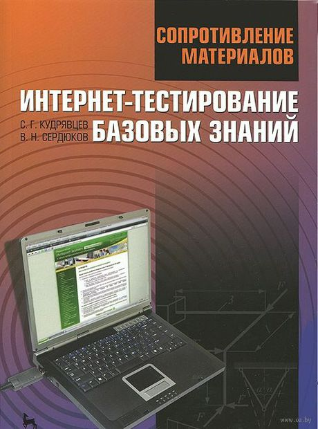 Сопротивление материалов. Интернет-тестирование базовых знаний. В. Сердюков, С. Кудрявцев