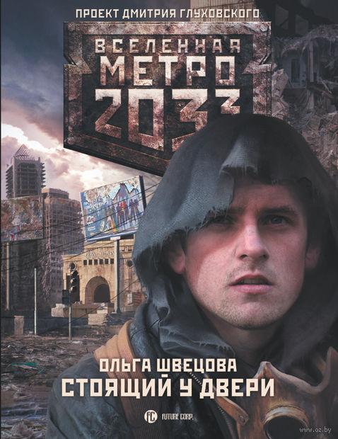 Метро 2033. Стоящий у двери (м). Ольга Швецова