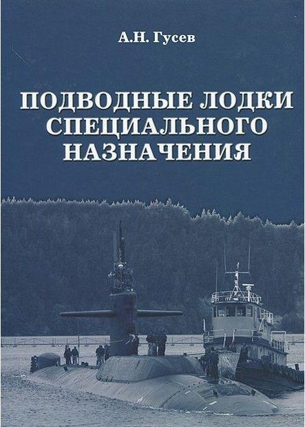 Подводные лодки специального назначения. Построенные корабли и нереализованные проекты. Авенир Гусев