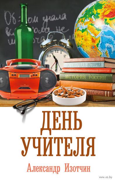 День учителя. александр Изотчин