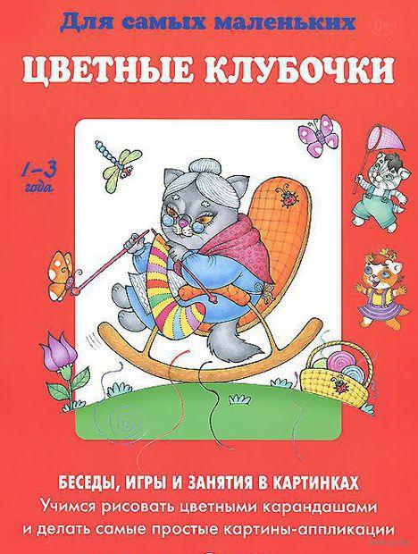 Цветные клубочки. Ирина Лыкова