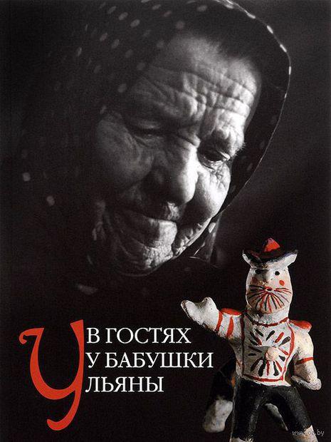 В гостях у бабушки Ульяны (м)
