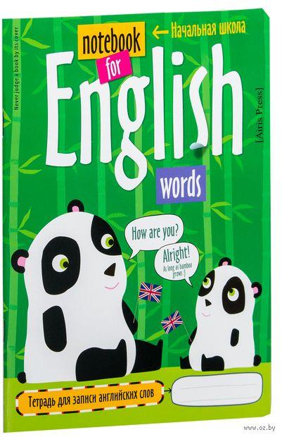 """Тетрадь для записи английских слов """"Панда"""""""