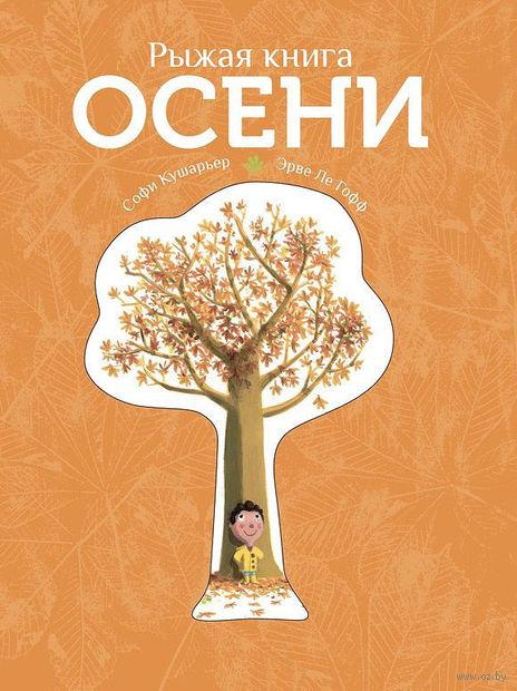 Рыжая книга осени. Софи Кушарьер