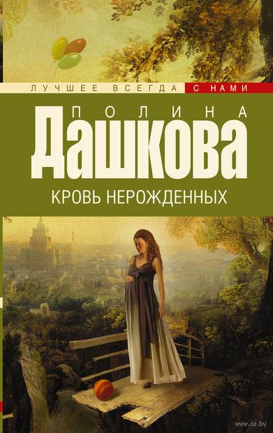 Кровь нерожденных (м). Полина Дашкова