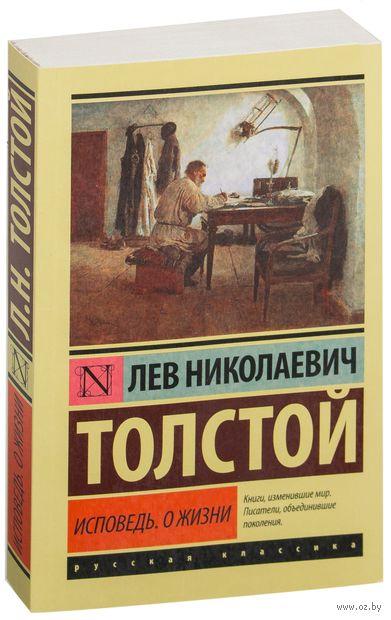 Исповедь. О жизни (м). Лев Толстой