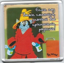 """Магнит """"Если над вами смеются..."""" (арт. М364)"""