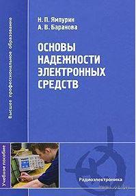 Основы надежности электронных средств. Николай Ямпурин, Альбина Баранова