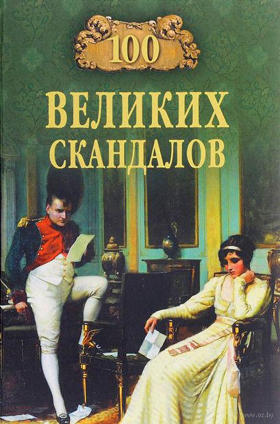 100 великих скадалов. Сергей Нечаев