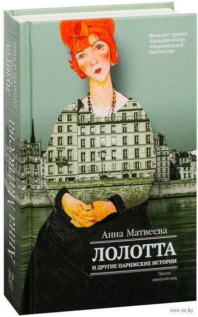 Лолотта и другие парижские истории. Анна Матвеева