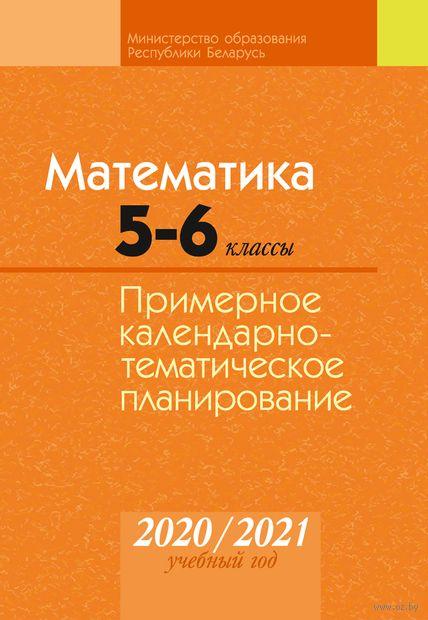 Математика. 5–6 классы. Примерное календарно-тематическое планирование. 2016/2017 учебный год