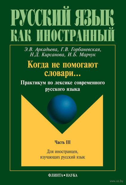 Когда не помогают словари... Практикум по лексике современного русского языка. В 3 частях. Часть 3 — фото, картинка